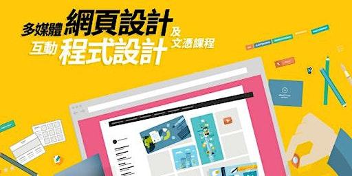免費 - 多媒體網頁設計及互動程式設計工作坊 (Cantonese Speaker)