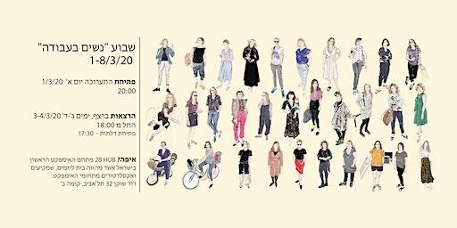 שבוע נשים בעבודה- ערב הרצאות- יום שלישי 3.3.2020
