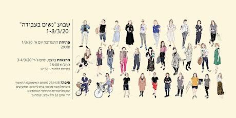 שבוע נשים בעבודה- ערב הרצאות- יום רביעי 4.3.2020 tickets