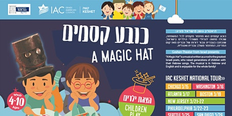 A Magic Hat / כובע הקסמים tickets