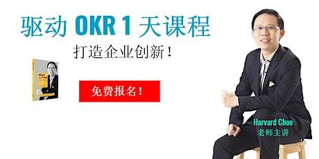 驱动 OKR - 打造企业创新! 一天课程,让顶尖人才策略家 Harvard 老师,为你揭开企业人才管理密码! tickets