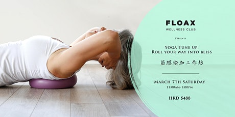 筋膜瑜珈工作坊 Yoga Tune Up: Roll your way to bliss tickets