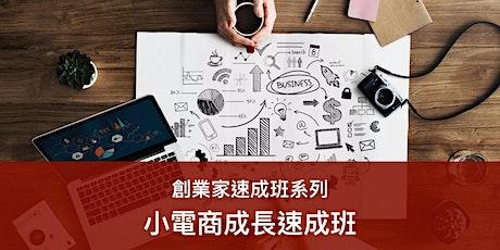 小電商成長速成班 (20/3) tickets