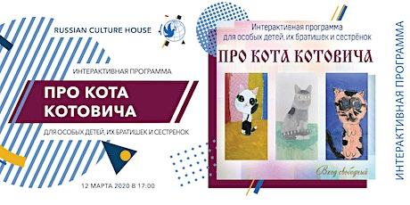 Про Кота Котовича: интерактивная программа для особых детей и их семей tickets