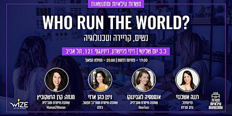 Who run the world - פאנל נשים, קריירה וטכנולוגיה tickets