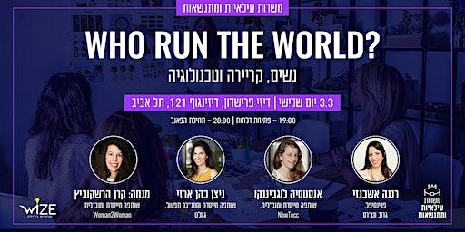 Who run the world - פאנל נשים, קריירה וטכנולוגיה