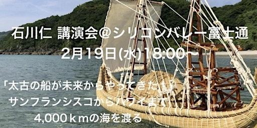 冒険家 石川 仁 講演会@シリコンバレー