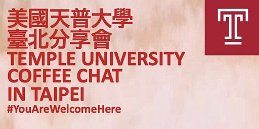 美國天普大學臺北分享會 Temple University Coffee Chat in Taipei