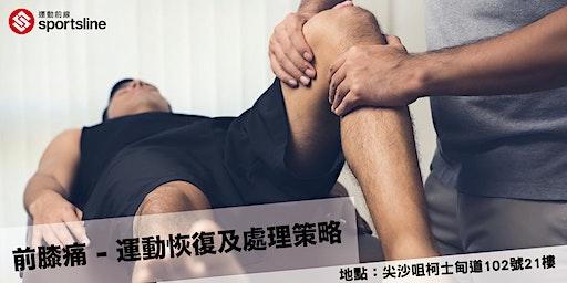 前膝痛 - 運動恢復及處理策略講座 2.0