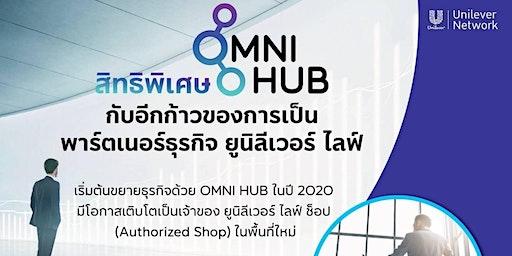 """สิทธิพิเศษ Business partner """"OMNI HUB"""" กับ ยูนิลีเวอร์ ไลฟ์ 2020"""