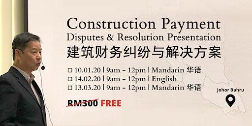 Construction Payment Disputes & Resolution (Mandarin)
