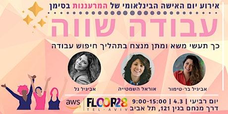 Mera'anenot @AWS|Floor 28 tickets