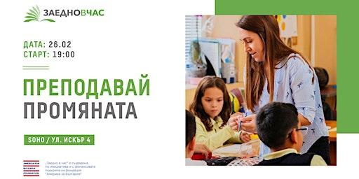 Преподавай промяната - София