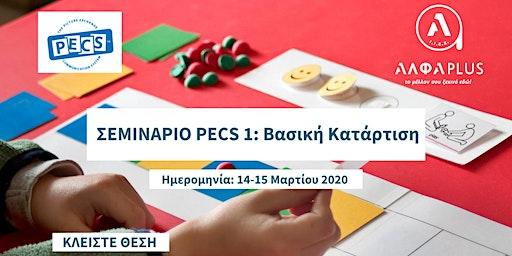 PECS Επίπεδο 1 – Βασική Κατάρτιση