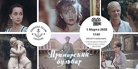 """Просмотр фильма """"Приморский Бульвар"""" (1988) tickets"""
