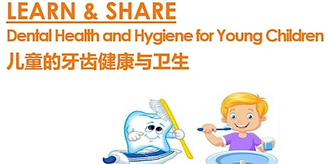 Dental Health and Hygiene for Young Children儿童的牙齿健康和卫生 tickets