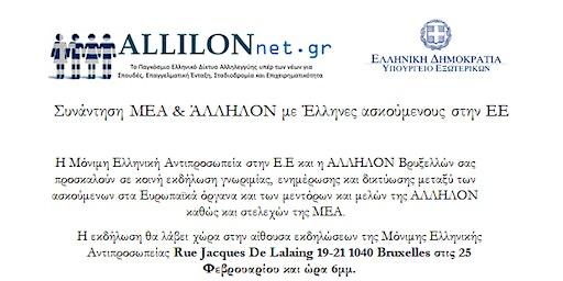 Συνάντηση ΜΕΑ & ΆΛΛΗΛΟΝ με Έλληνες ασκούμενους στην ΕΕ