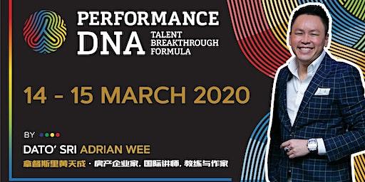 14th & 15th March 2020 - 两天 DISC + Motivator (Performance DNA) 课程