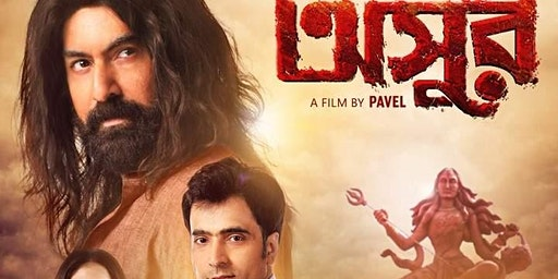 Asur Bengali Movie-New Jersey Premier