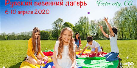 Русский весенний лагерь 2020 (Foster City, CA) tickets
