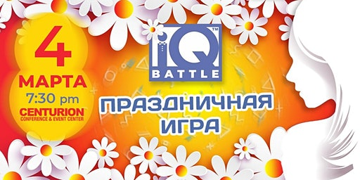 iQ Battle. Для милых дам!