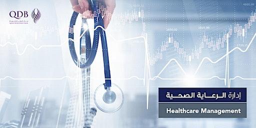 Healthcare managment program - برنامج تدريب إدارة مؤسسات الرعاية الصحية