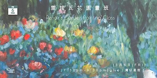 雷諾瓦花園畫班   Renoir's Garden Painting Class
