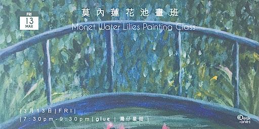莫內蓮花池畫班  Monet Water Lilies Painting Class