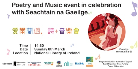 The Poetry and Music in celebration with Seachtain na Gaeilge  愛爾蘭週, 詩+音樂會 tickets