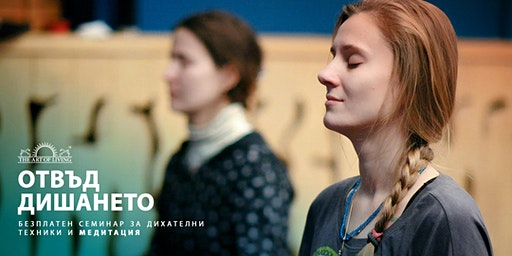 """""""Отвъд дишането"""" - Безплатно въведение в """"Програма за щастие""""Plovdiv"""