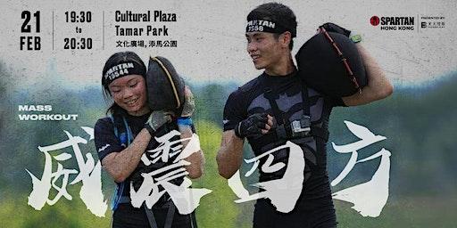 Spartan Race Hong Kong Mass Workout