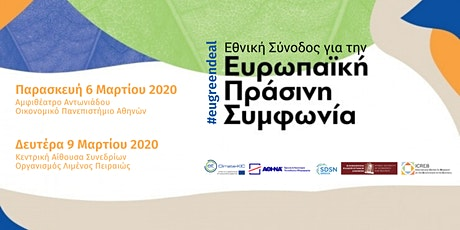 National Summit on the European Green Deal - Greece, Athens tickets