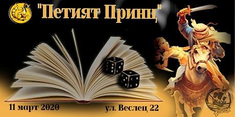 Книга-Игра на Борда: Петият Принц tickets