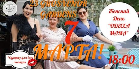 "Женский день ""Одесса-мама"". tickets"