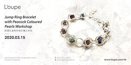 Jump Ring Bracelet with Peacock coloured Pearls Workshop 跳環孔雀色珍珠手鍊工作坊