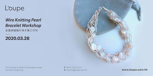 Wire Knitting Pearl Bracelet 金屬線編織珍珠手鍊工作坊