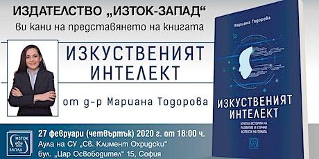 """Представяне на книгата: """"Изкуствен интелект. Кратка история на развитие..."""" tickets"""