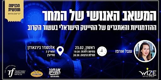 המשאב האנושי של המחר - ההזדמנויות והאתגרים של ההייטק הישראלי בעשור הקרוב