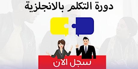 دورة التحدث بالانجلزية  Let's have a conversation billets