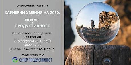 Кариерни Умения на 2020: Фокус и Продуктивност (Open Career Talks #7) tickets