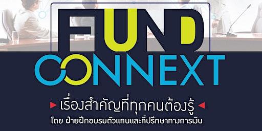 เจาะลึก FundConnext