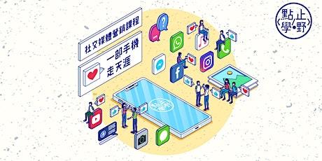 【社交媒體營銷課程 之 一部手機走天涯】 2020年3月A班 tickets