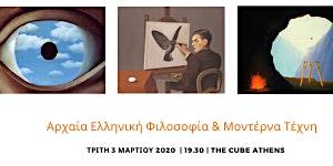 Αρχαία Ελληνική Φιλοσοφία & Μοντέρνα Τέχνη