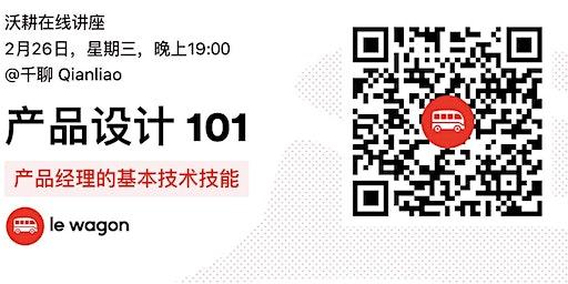 [Online] 产品设计101