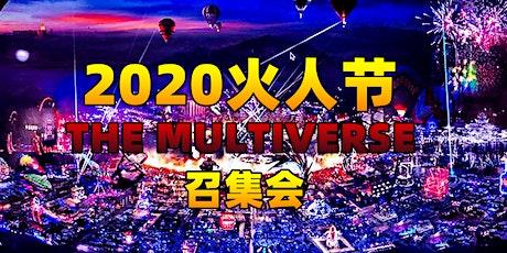 2020火人节【The Multiverse】-Toronto召集会 tickets