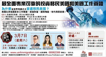 Online Seminar US Immigration for EB-5 Investment and L-1& E-2 Working Visa tickets