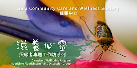 滋養心靈——照顧者專題工作坊系列 (免費) Caregivers WellSpring - Nourish to Flourish Seminar tickets