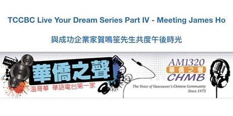 TCCBC Live You Dream Series Part IV- Meeting James Ho tickets