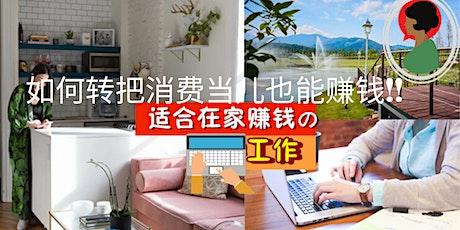在家也能赚钱的副︇业 (Online Webinar) tickets