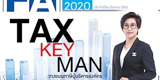 "FA Club ประจำเดือนมีนาคม 2563 "" TAX KEY MAN "" วางแผนภาษีผู้บริหารองค์กร"